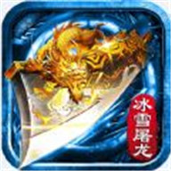 冰雪屠龙v1.0.2安卓版