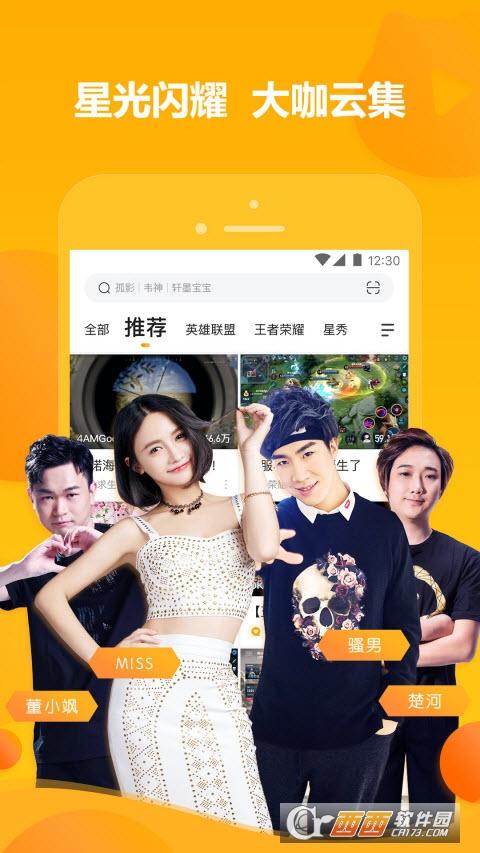 虎牙游�蛑辈�app V8.15.22 安卓版