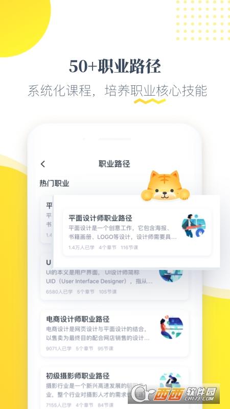 虎课网 v2.29.0 最新版