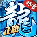 盟重英雄冰雪复古版v1.0.1安卓版