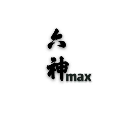六神MAX(心柔破解)