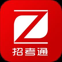 招考通appV2.3.7 安卓客户端