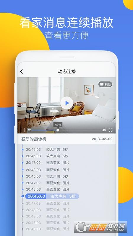 360智能摄像头app 7.2.5.0 官方安卓版