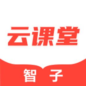 智子云课堂安卓版