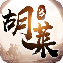 胡莱三国3手机版v10.5.0
