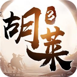 胡莱三国3九游版v10.5.0