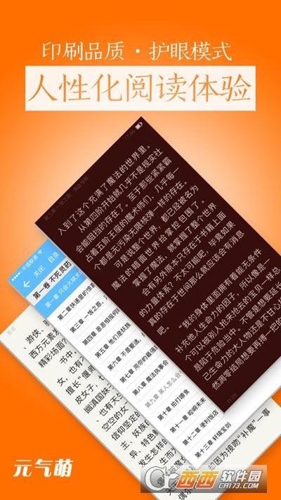 元气萌app v 1.0.0安卓版