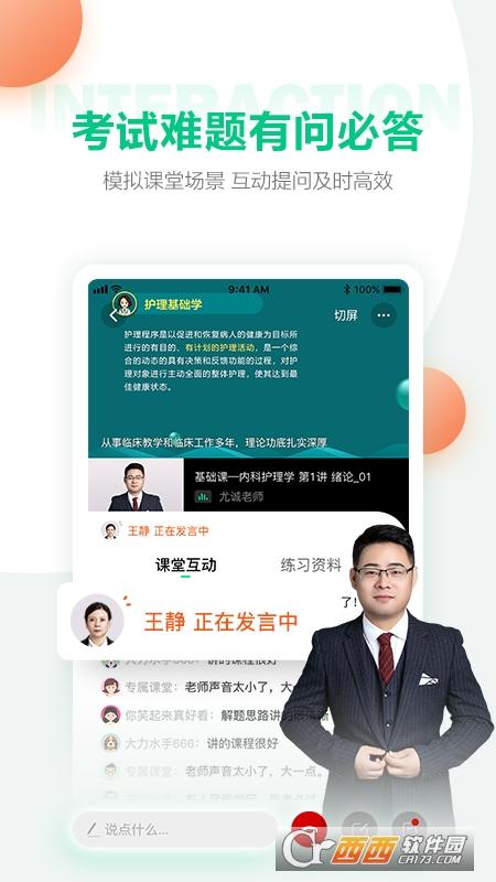 人民医学网-医学直播课堂 v5.36.0 安卓版
