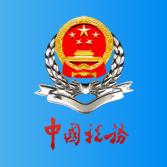 上海税务移动端