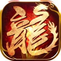火龙霸业传奇手游v1.0