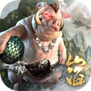 山海妖皇决无限版v1.0