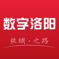 数字洛阳官方版v1.0.0 安卓版