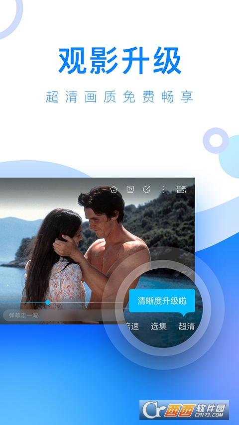 人人视频最新版 V5.5.2 安卓版