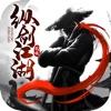 大衍江湖v1.0安卓版