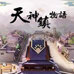 天神镇物语国产独立游戏