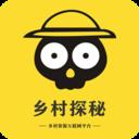 乡村探秘app