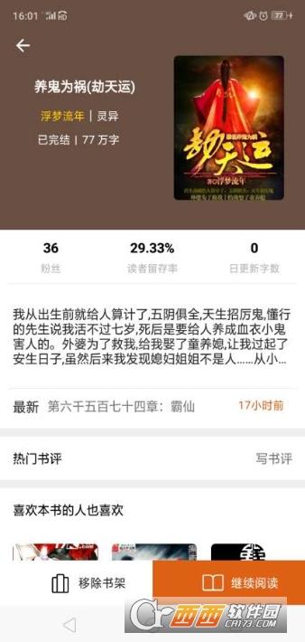 青橙读书 v1.31 安卓版