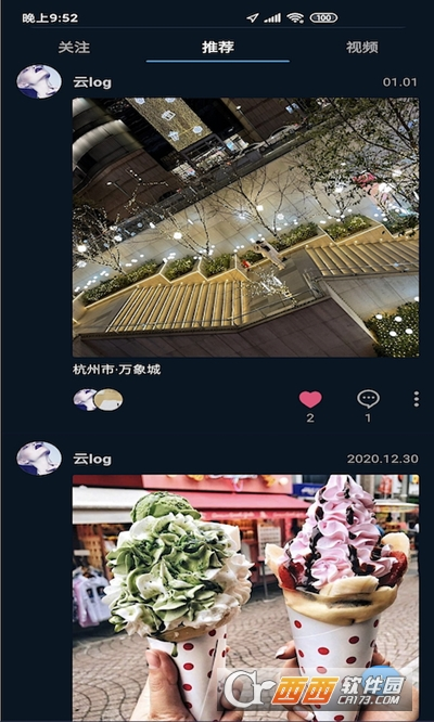 云log社交 v1.0安卓版