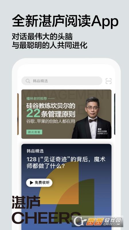 湛庐阅读app官方版