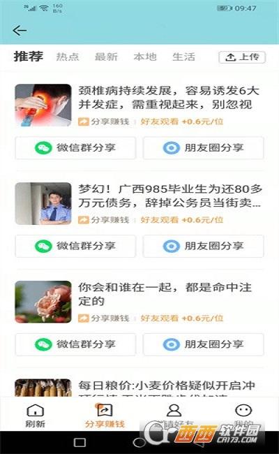 极火网app