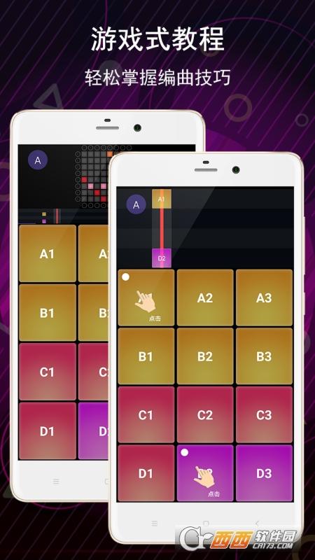 电子音乐板app