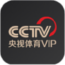 央视体育VIP直播v11.2.0 安卓版