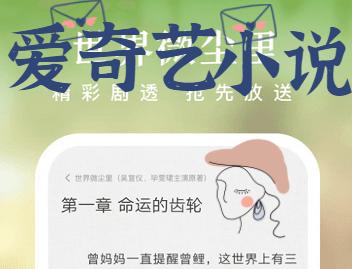 爱奇艺小说下载_爱奇艺小说安卓版/苹果版_爱奇艺小说app下载安装