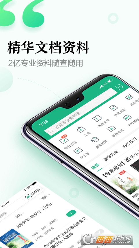 百度文库手机版 v6.8.8 官方版