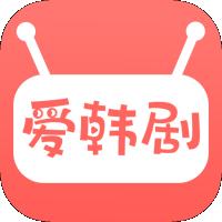 爱韩剧免费版app