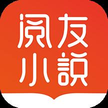 免费阅友小说app