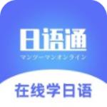 日语学习通苹果版