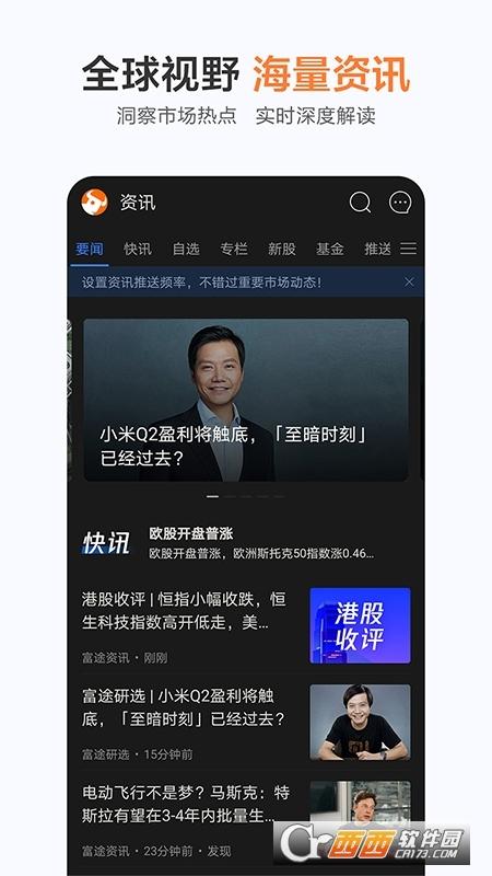 富途牛牛手机版app 11.22.3418 官方安卓版