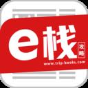 e栈旅行攻略资讯直播平台