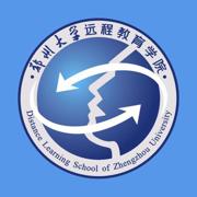 郑大远程教育学院