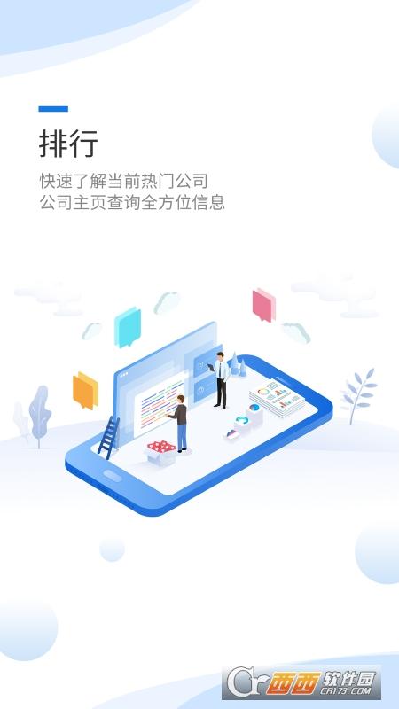 互动易app