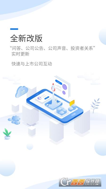 互动易app 3.0.4  安卓版