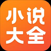 免费小说大全手机版v3.9.9.3244