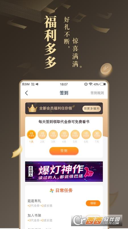 免费小说大全手机版 v3.9.9.3244