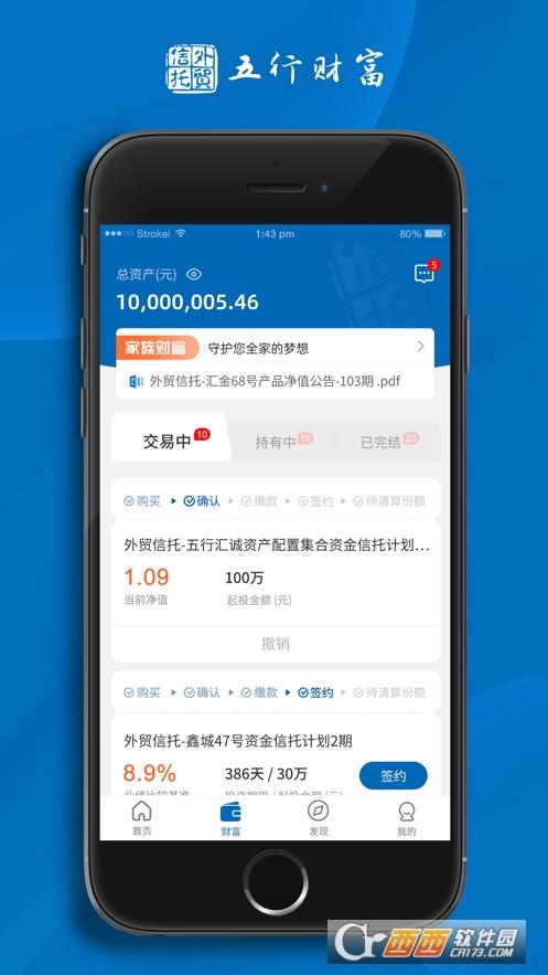 五行生财app 1.0.26安卓版