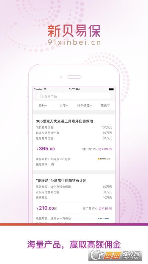 新贝易保 1.8.9官方安卓版