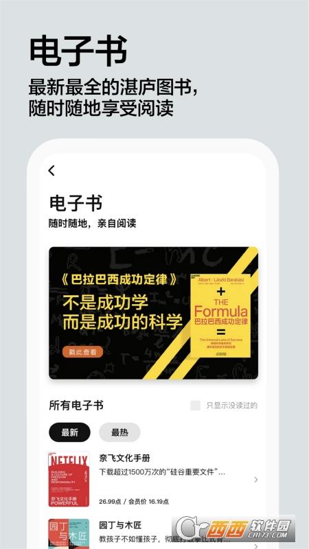 湛庐阅读app官方版 v3.3.8 手机版
