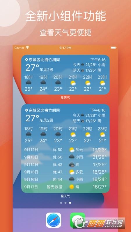 星天气预报 v1.0.0 官方版