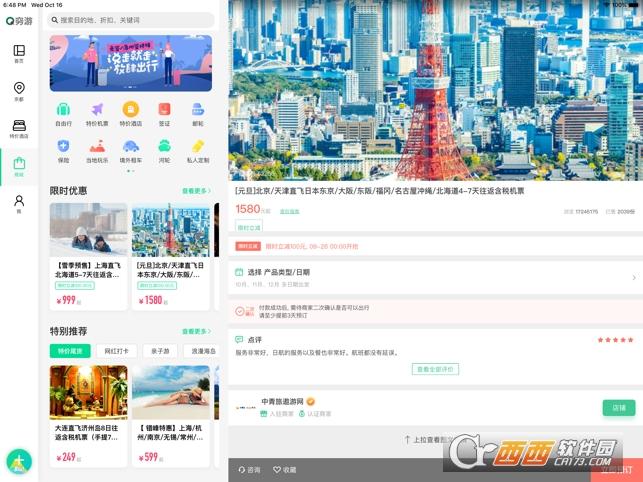 穷游-全球旅行生活分享平台苹果版 V9.38官方iOS版