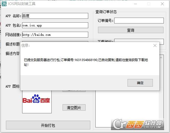 IOS网站封装工具免费版 V1.0免授权版
