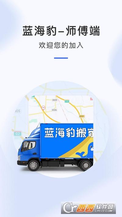 蓝海豹搬家 1.0.6苹果版