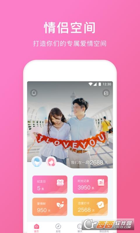 情侣空间app官方版 3.1.9官方版