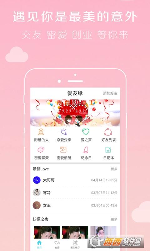 爱友缘 4.0.8 安卓版