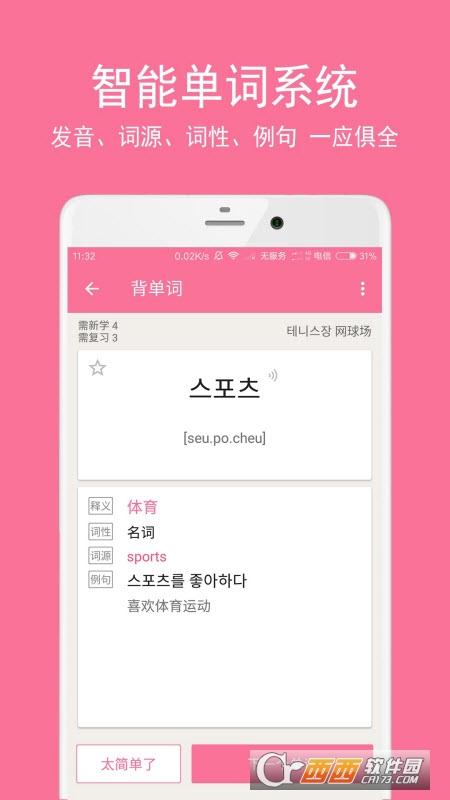 卡卡韩语 v1.3.3 安卓版