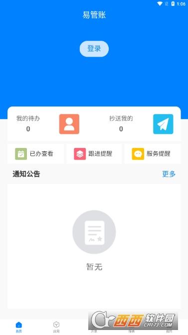 易管账 v1.0.1安卓版