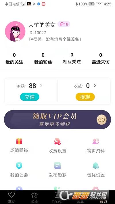 友Ta(视频交友)app v1.0.2安卓版